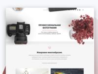 Photographer's website. Travel, Interior, Cars.