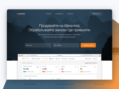 Landing page for eCommerce SaaS Company mrdenkly theidsn orange blue merchant saas ui design landing page webdesign ecommerce