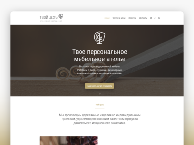 Tvoytseh Carpentry Workshop Website