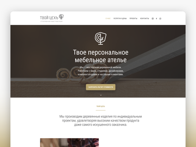 Tvoytseh Carpentry Workshop Website idsn websites custom wordpress theme minimal clean web design ui design website design website tvoytseh carpentry