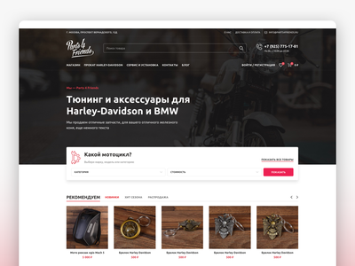 Parts4Friends Harley-Davidson Tuning Shop woocommerce theme biker bikes motorcycle motorbike theidsn idsn ui design ecommerce custom wordpress theme webdesign web design custom wordpress website