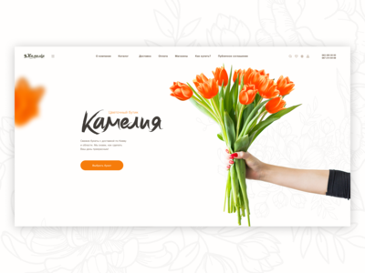 """Redesign """"Камелия"""". Online flower shop. Landing page"""