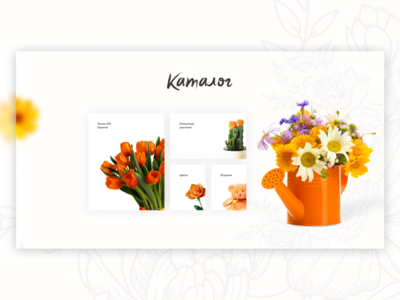 "Redesign ""Камелия"". Online flower shop. Catalog main page"