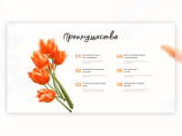 "Redesign ""Камелия"". Online flower shop. Company benefits"