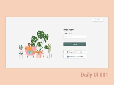 Daily UI 001  _Sign Up dailyuichallenge design dailyui 001 ui dailyui