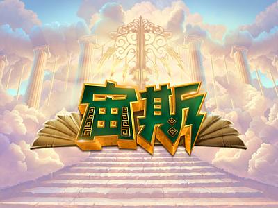 Game logo design - Zeus font design game title logo