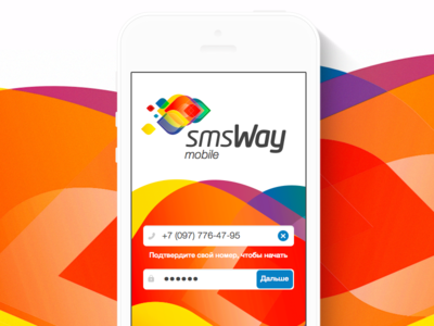 Smsway / login screen