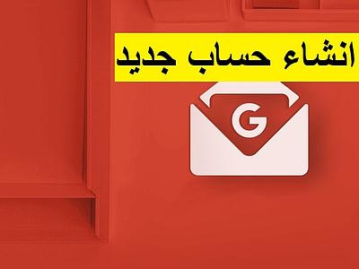 انشاء حساب جيميل gmail انشاء حساب جيميل