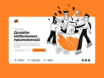 Design mobile apps course study new orange design ux ui kharkiv school course design kitchen school design kitchen mobile mobile design mobile ui mobile app design mobile app