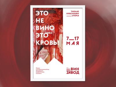winzavod poster design
