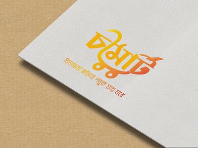 Chotto Mart typography logotype logodesinger adobe illustrator minimalist simple logo design logo