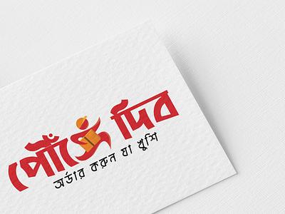 powche debo simple icon typography illustrator ux vector ui illustration design logo