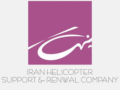 Helicopter Logo branding design illustration typography logo
