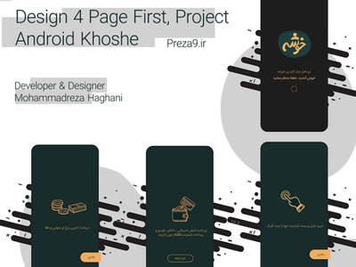 4 page First,project Android Khoshe