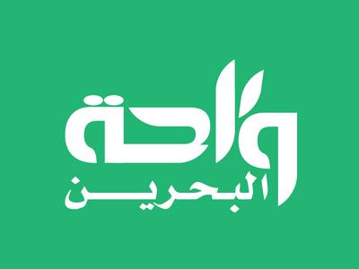 Wahet El-Bahrain