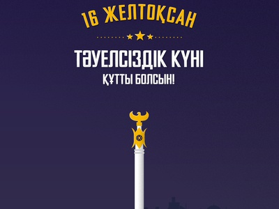 Independence day of Kazakhstan