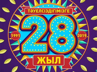 Independence 28 year