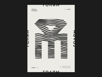 Голям Юс 2d swiss design icon vector poster art minimal composition design swiss poster design minimalism layout poster typography branding abstract lines illustration geometric flat