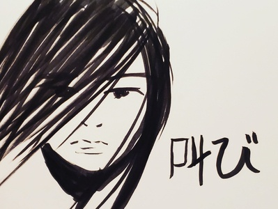 叫び - shout sketch ink illustration