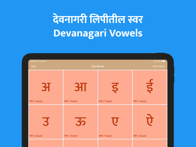 Learn Devanagari Script Pronunciation with Swarakshar App