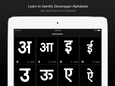 Mudrakshar - Learn To Identify Devanagari Alphabets calligraphy typography indic language ipod touch ipad iphone app apple ios sanskrit marathi devanagari