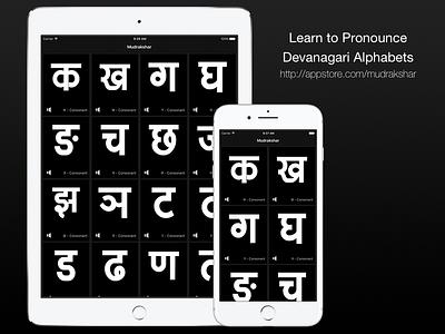 Mudrakshar - Learn To Pronounce Devanagari Alphabets calligraphy typography indic language ipod touch ipad iphone app apple ios sanskrit marathi devanagari