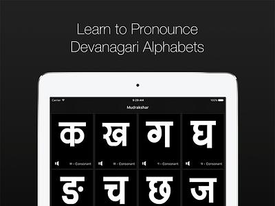 Learn to Pronounce Devanagari Alphabets calligraphy typography indic language hindi sanskrit marathi india language indic letter alphabet devanagari