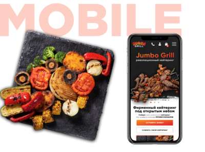 GRILL Catering & restourant landing page