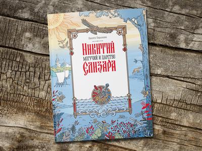 Cover for tales of Nikita Barykin