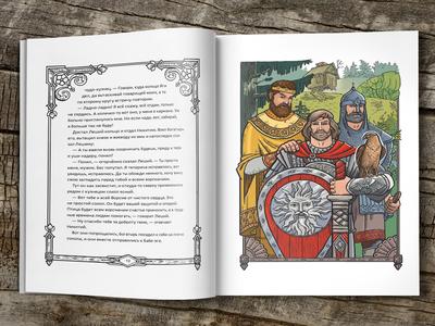Illustration for tales of Nikita Barynkin