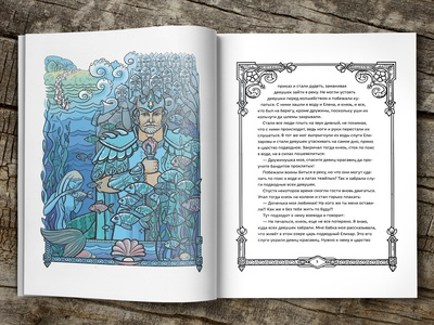 Illustration for the tale of Nikita Barynkin