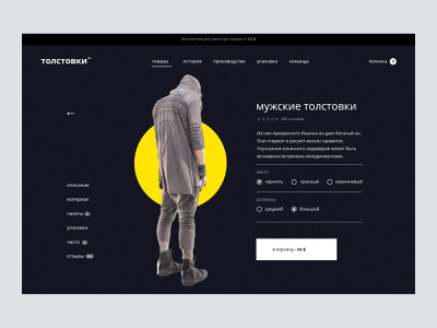 Shopping Website Product Page Design store shopify store ecommerce website shopping website shopping cart shopping app product page ecommerce shopping minimalistic minimalism minimalist minimal