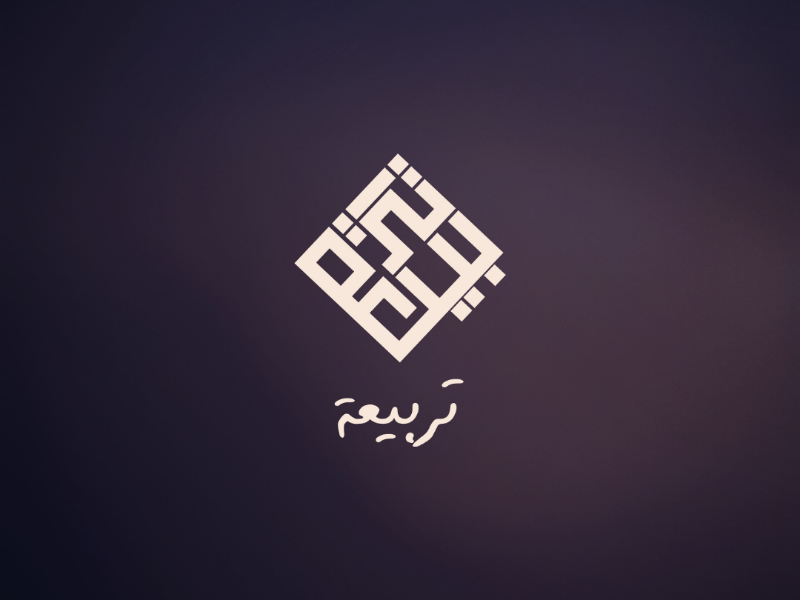 Tarbeea Logo / تربيعة logoinspirations flatdesign