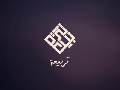 Tarbeea Logo / تربيعة
