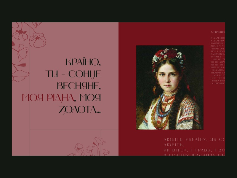 Ukrainian Tradition Website Concept typography mainpage biography museum tradition ukraine