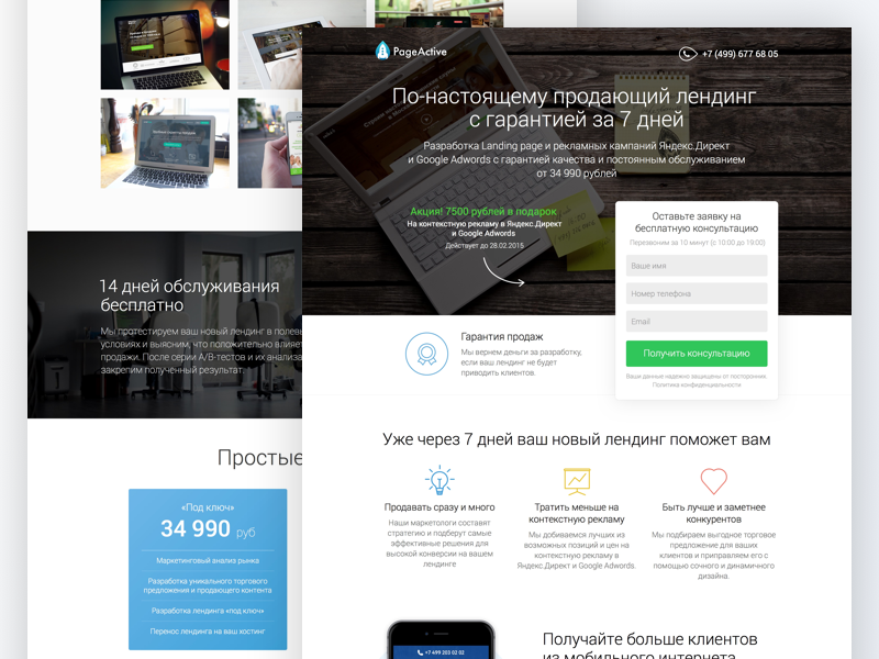 Page Active | Landing Page