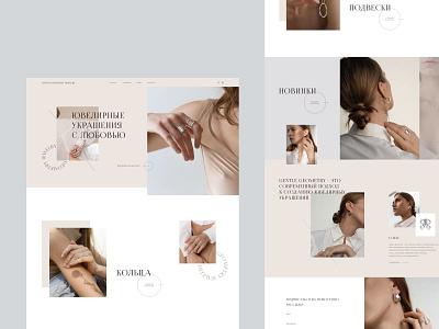 Jewelry store Gentle Geometry minimal design web ux ui