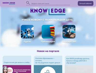 Education platforrm KnowlEdge -concept