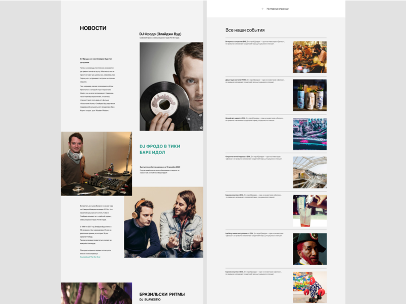 HOME/EVENTS2, web