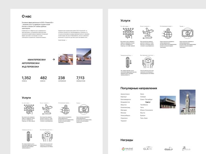Prototype for a logistics company 2page