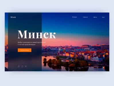 Travel to Minsk concept web design webdesign designer belarus travel minsk photoshop ux ui design