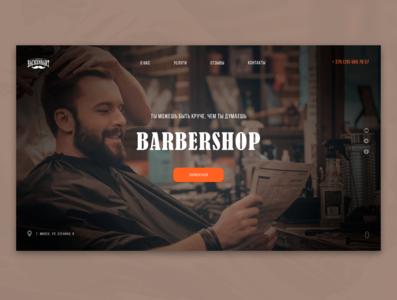 Concept Barbershop