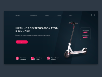 E-Scooter Sharing in Minsk