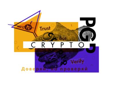 Trust But Verify | Postmodern Poster