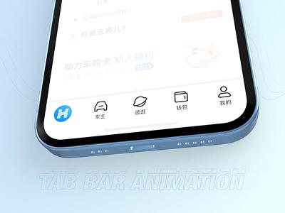 Tab Bar Animation soft slide motion graphics typography iphone button dynamic tab bar china proprototype animation vector branding logo illustration icons app design ux ui