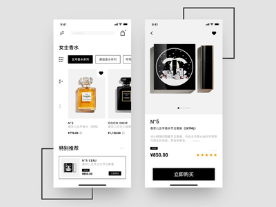 """""""PW"""" Perfume App navigation classification ms ux ui design e-commerce buy sell concise parameter product information commodity interface brand luxury perfume mall"""