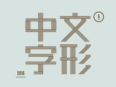 Chinese Typeface 2016