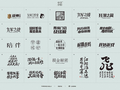 Chinese Typeface vol.5 chinese font graphics brand typeface typography logo symbol mark