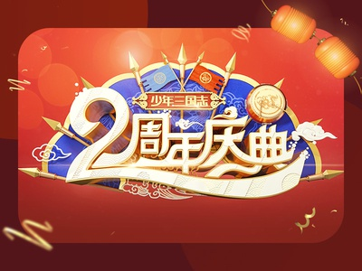 2 anniversary typography c4d 3d chinese battle festival style drum fan kv