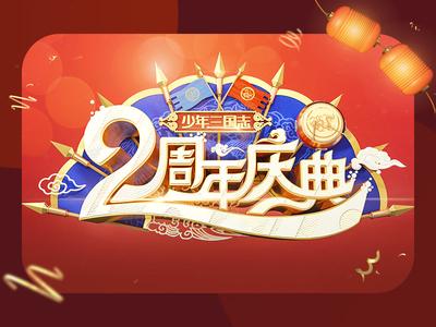 2 anniversary typography c4d 3d chinese battle festival style drum fan kv